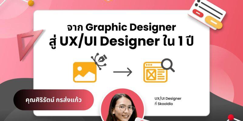 เส้นทางสาย UX/UI   Skooldio Blog - จาก Graphic Designer สู่ UI Designer ใน 1 ปี