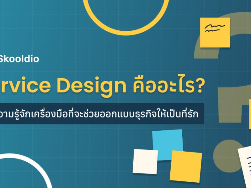 Service Design | Skooldio Blog - Service Design คืออะไร? ทำความรู้จักเครื่องมือที่จะช่วยออกแบบธุรกิจให้เป็นที่รัก