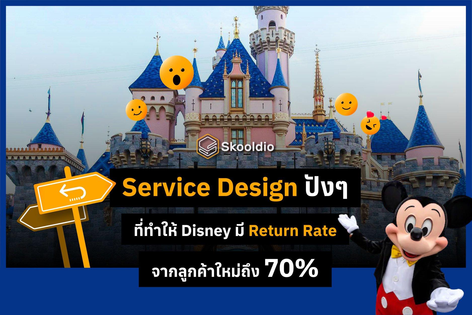Service Design ปังๆ ที่ทำให้ Disney มี Return Rate จากลูกค้าใหม่ถึง 70% | Skooldio Blog