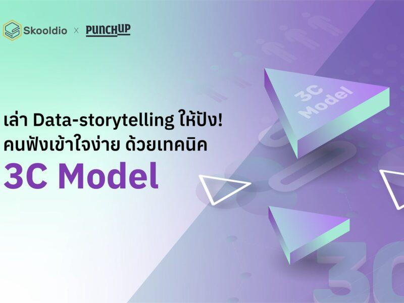 เล่า Data-Storytelling ให้ปัง คนฟังเข้าใจง่าย ด้วยเทคนิค 3C Model | Skooldio Blog เล่า Data-Storytelling ให้ปัง คนฟังเข้าใจง่าย ด้วยเทคนิค 3C Model | Skooldio Blog เล่า Data-Storytelling ให้ปัง คนฟังเข้าใจง่าย ด้วยเทคนิค 3C Model | Skooldio Blog เล่า Data-Storytelling ให้ปัง คนฟังเข้าใจง่าย ด้วยเทคนิค 3C Model