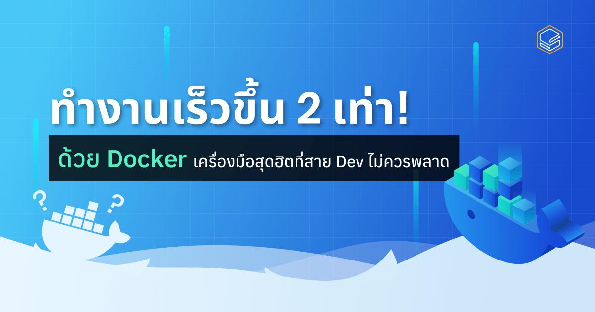 Docker คืออะไร | Skooldio Blog