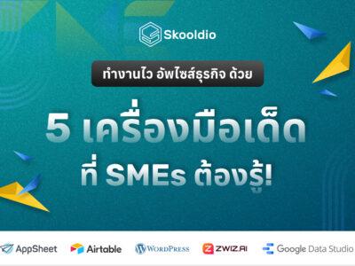5 เครื่องมือเด็ด ที่ SMEs ต้องรู้