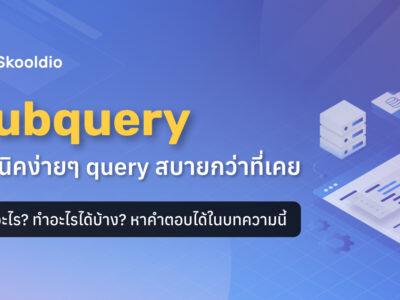 subquery คืออะไร