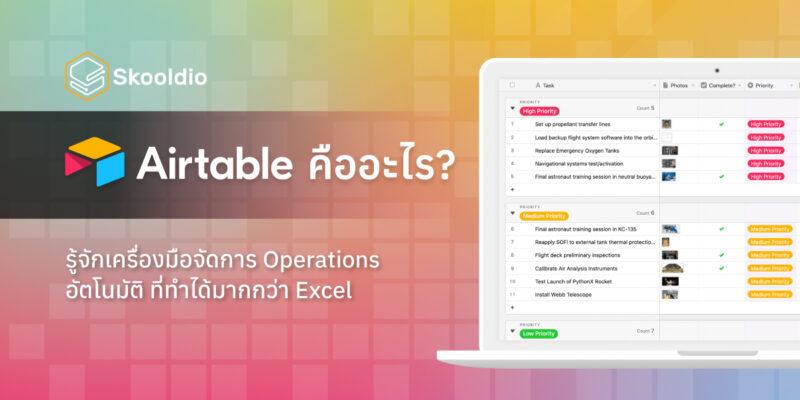 Airtable   Skooldio Blog - Airtable คืออะไร? รู้จักเครื่องมือจัดการ Operations อัตโนมัติ ที่ทำได้มากกว่า Excel
