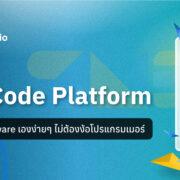 No-Code Platform | Skooldio Blog - รู้จัก No-Code Platform สร้าง Software เองง่ายๆ ไม่ต้องง้อโปรแกรมเมอร์