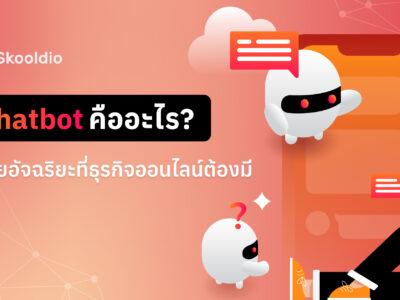 Chatbot | Skooldio Blog - Chatbot คืออะไร? ผู้ช่วยอัจฉริยะที่ธุรกิจออนไลน์ต้องมี