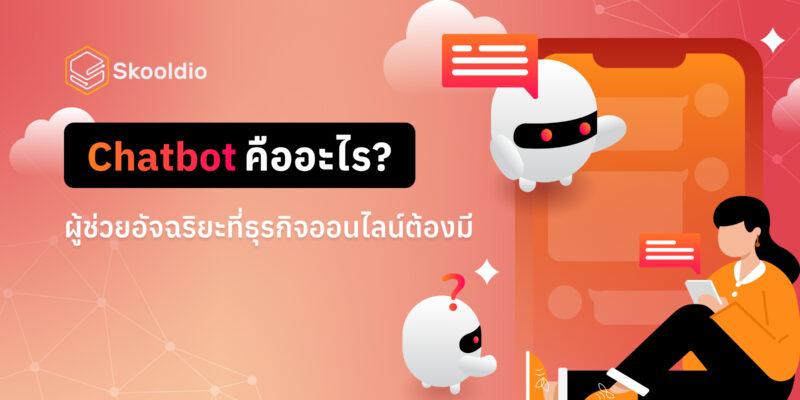 Chatbot   Skooldio Blog - Chatbot คืออะไร? ผู้ช่วยอัจฉริยะที่ธุรกิจออนไลน์ต้องมี