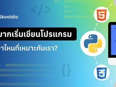 Skooldio blog | อยากเริ่มเขียนโปรแกรม ภาษาไหนที่เหมาะกับเรา?