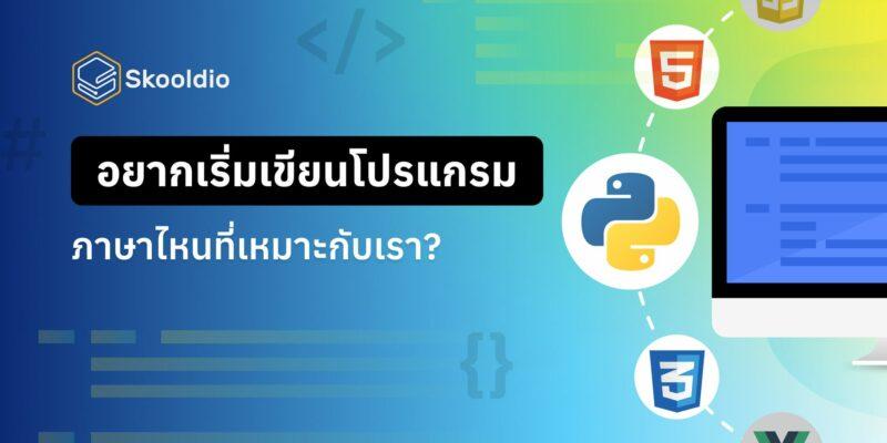 Skooldio blog   อยากเริ่มเขียนโปรแกรม ภาษาไหนที่เหมาะกับเรา?