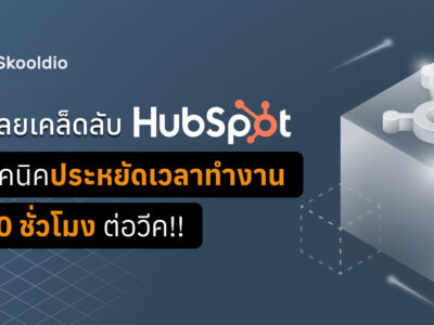 Airtable | Skooldio Blog - เฉลยเคล็บลับ HubSpot เทคนิคประหยัดเวลาทำงาน 30 ชั่วโมง ต่อวีค!!