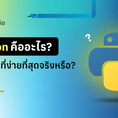 Skooldio Blog - Python คืออะไร? | Featured Image