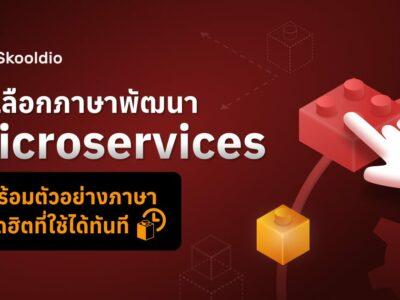 วิธีเลือกภาษาพัฒนา Microservices พร้อมตัวอย่างภาษาสุดฮิต ที่ใช้ได้ทันที