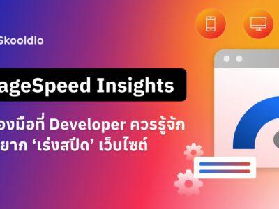 PageSpeed Score 02 - Skooldio Blog |PageSpeed Insights 04 เครื่องมือที่ Developer ควรรู้จัก ถ้าอยาก 'เร่งสปีด' เว็บไซต์ | PageSpeed Score Boots Up
