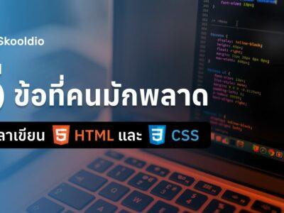 5-common-mistakes-cover - Skooldio Blog | 5 ข้อที่คนมักพลาดเวลาเขียน HTML และ CSS