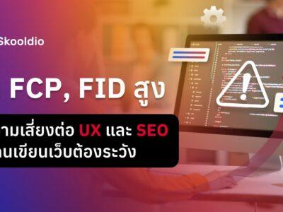 Skooldio-fid-fcp