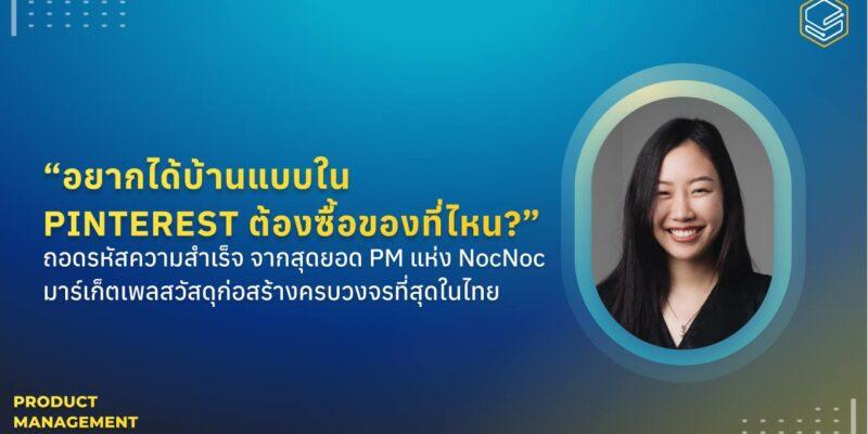 Skooldio blog - ถอดรหัสความสำเร็จ จากสุดยอด PM แห่ง NocNoc | Featured image with title