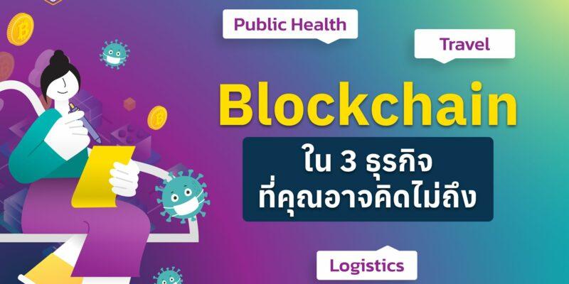 Blockchain ใน 3 ธุรกิจที่คุณอาจคิดไม่ถึง - Skooldio Blog | Blockchain ใน 3 ธุรกิจที่คุณอาจคิดไม่ถึง