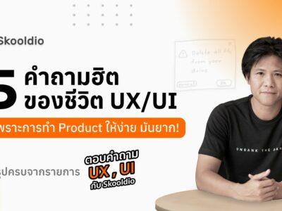 5 คำถามสำหรับการทำ UX/UI - เพราะการทำ Product ให้ง่าย มันยาก! | Skooldio Blog