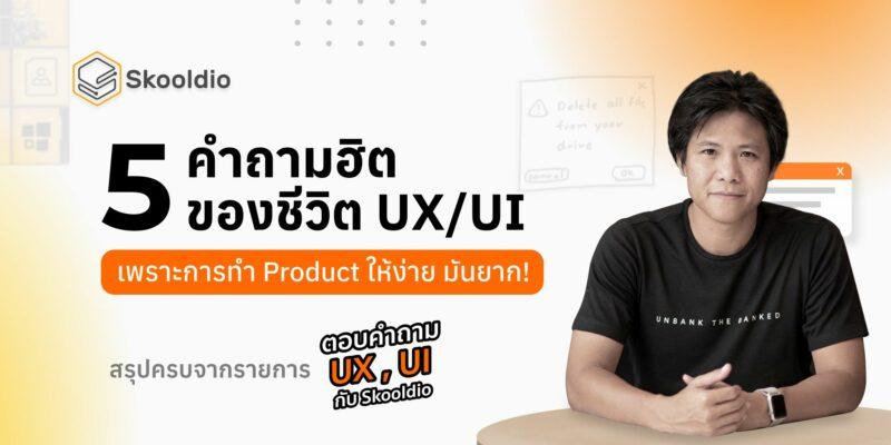 5 คำถามสำหรับการทำ UX/UI - เพราะการทำ Product ให้ง่าย มันยาก!   Skooldio Blog