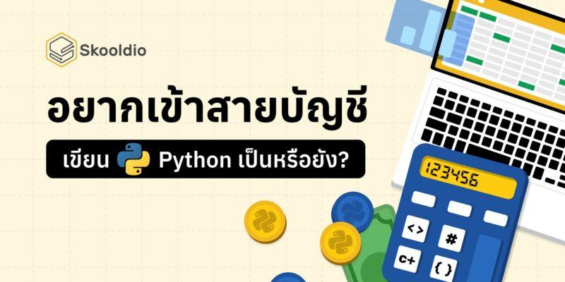 Skooldio Blog - อยากเข้าสายบัญชี เขียน Python ช่วยอะไรได้บ้าง | Featured Image