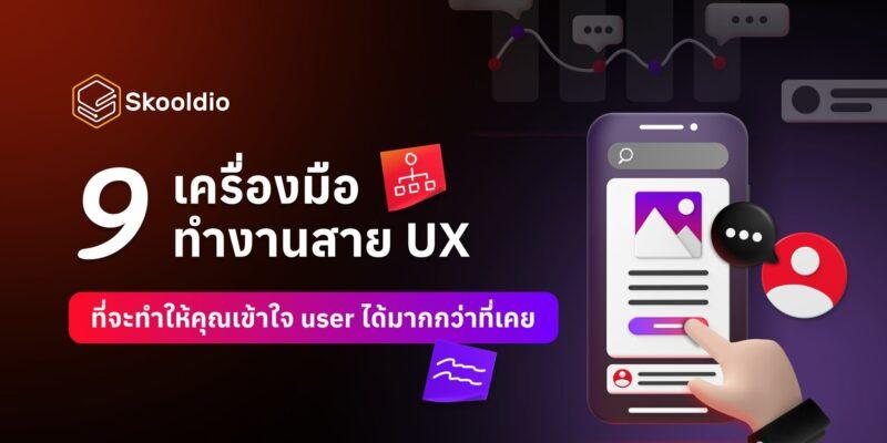 9 UX Tools ที่จะทำให้คุณเข้าใจ User ได้มากกว่าที่เคย | Skooldio blog
