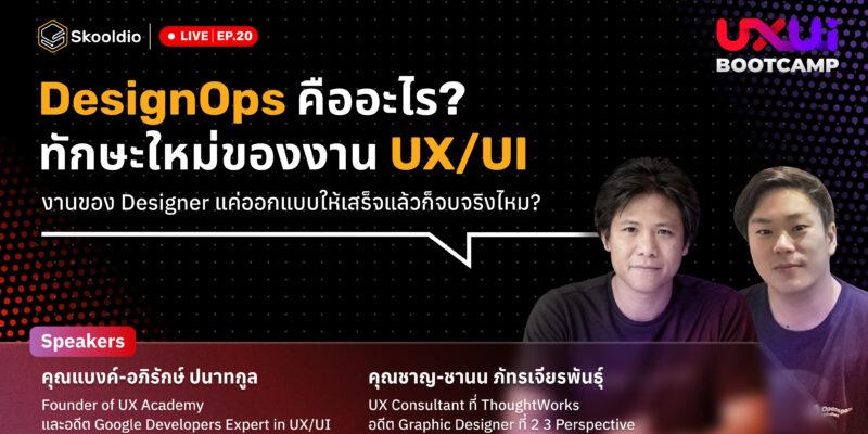 DesignOps คืออะไร? ทักษะใหม่ของงาน UX/UI - งานของ Designer แค่ออกแบบให้เสร็จแล้วก็จบจริงไหม? | Skooldio Blog