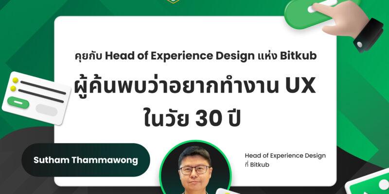 คุยกับ Head of Experience Design แห่ง Bitkub ผู้ค้นพบว่าอยากเริ่มทำงานสาย UX ในวัย 30 | Skooldio Blog