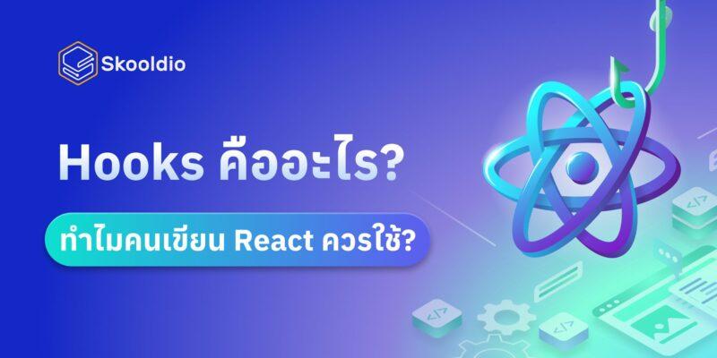 Hooks คืออะไร? ทำไมคนเขียน React ควรใช้? | Skooldio Blog