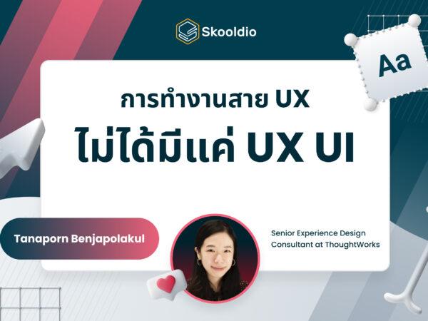 ทำงานสาย UX ไม่ได้มีแค่เรื่องของ UX และ UI | Skooldio Blog