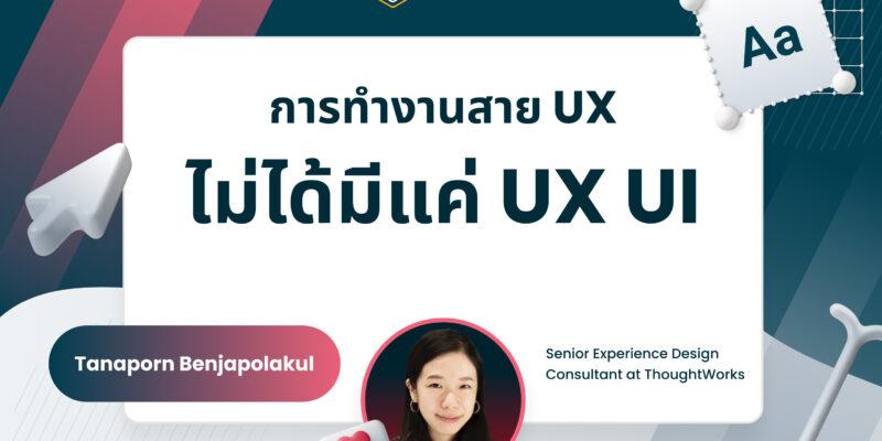 ทำงานสาย UX ไม่ได้มีแค่เรื่องของ UX และ UI   Skooldio Blog