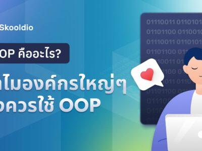 OOP คืออะไร? ทำไมองค์กรใหญ่ๆ ถึงควรใช้ OOP | Skooldio Blog - OOP คืออะไร? ทำไมองค์กรใหญ่ๆ ถึงควรใช้ OOP