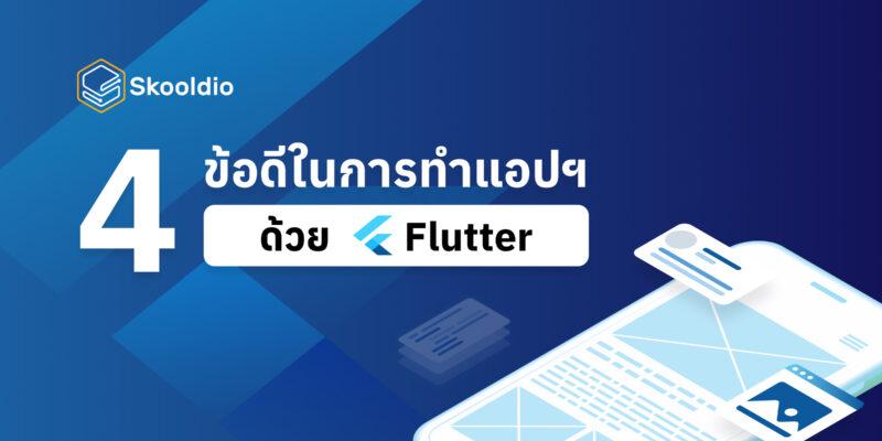 4 ข้อดีของการพัฒนาแอปพลิเคชันด้วย Flutter | Skooldio Blog