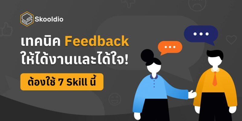 Skooldio Blog - เทคนิค Feedback ให้ได้งานและได้ใจ! ต้องใช้ 7 Skill นี้ | Featured Image