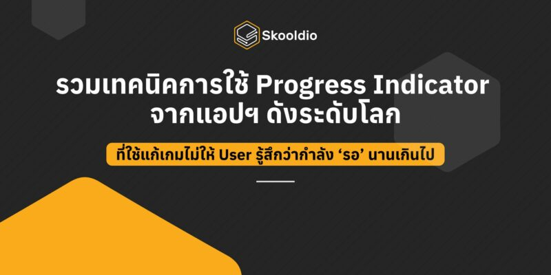 progress-indicator