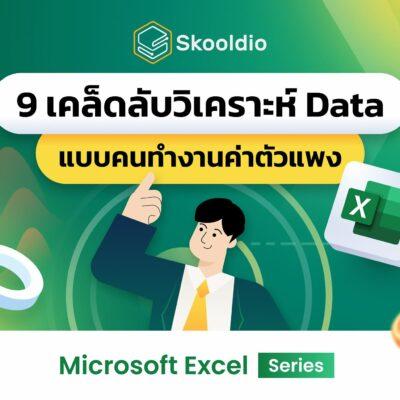 9 เคล็ดลับวิเคราะห์ Data แบบคนทำงานค่าตัวแพง | Skooldio Blog