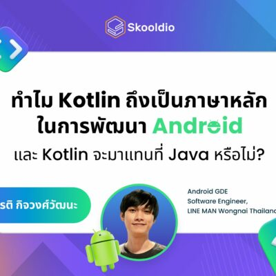 Kotlin จะมาแทนที่ Java หรือไม่ ทำไม Google เลือก Kotlin เป็นภาษาหลักในการพัฒนา Android - Skooldio Blog | รูปหน้าปก