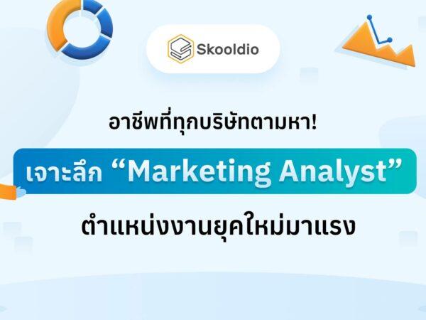 อาชีพที่ทุกบริษัทตามหา! เจาะลึก Marketing Analyst ตำแหน่งงานยุคใหม่มาแรง | Skooldio Blog