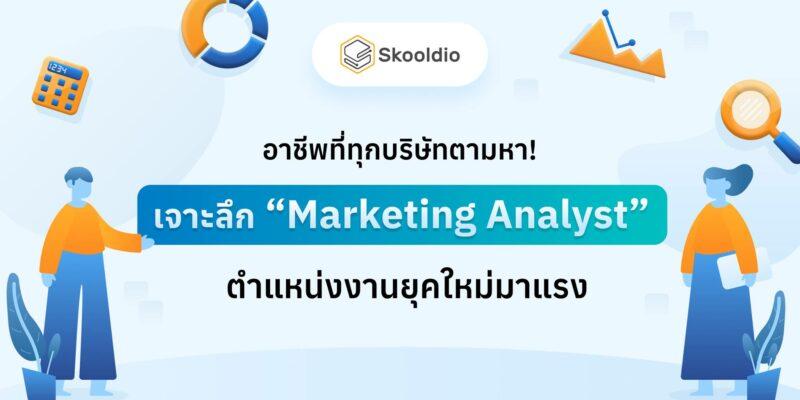 อาชีพที่ทุกบริษัทตามหา! เจาะลึก Marketing Analyst ตำแหน่งงานยุคใหม่มาแรง   Skooldio Blog