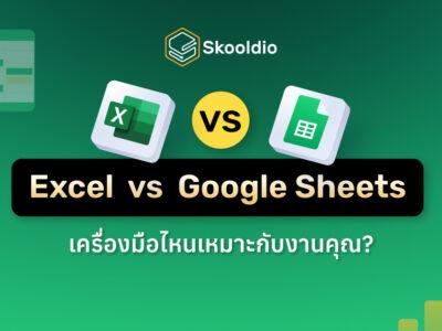 Excel vs Google Sheets เครื่องมือไหน เหมาะกับงานคุณ? | Skooldio Blog