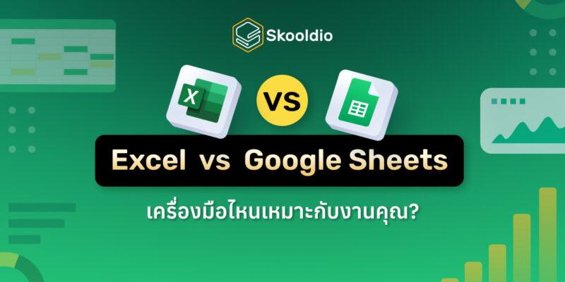 Excel vs Google Sheets เครื่องมือไหน เหมาะกับงานคุณ?   Skooldio Blog