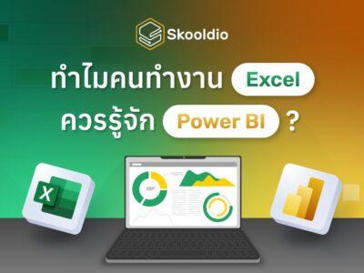 ทำไมคนทำงาน Excel ควรรู้จัก Power BI? | Skooldio Blog